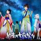 ミクシィ、XFLAG発のオリジナルアニメ「約束の七夜祭り」を7月7日よりYouTubeで配信決定! 本編のキャラたちが『モンスト』『ファイトリーグ』にも登場予定