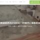 住宅関連業界向け格安3D・VR制作サービス「terior(テリア)」を発表