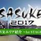 360Channel、TBSの人気番組『SASUKE2017』のVR動画を配信開始