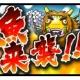 フォワードワークス、『ソラとウミのアイダ』でイベント「ナマハゲ魚来襲!」を開催 ソラウミメダルガチャには新守護神「櫛名田姫神」が登場