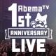 AbemaTV、開局1周年を記念したスペシャルライブを7日間連続で開催…ももいろクローバーZ、ゴールデンボンバー、EXILE THE SECONDらが出演