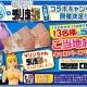 スパイシーソフト、『チャリ走3D』が三洋物産の海物語マリンちゃんとのコラボレーションキャンペーンを実施 総額30万円のJTB旅行券が当たる!