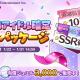 バンナム、『シャニマス』でSSR確定特別パッケージを販売開始! P-SSRアイドル確定ガシャと10連ガシャのセット!