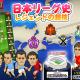 ノヴェルアプローチ、『Webサカ2』ワールドツアーモードにて新たなルート「日本リーグ史 レジェンドの超技」を追加
