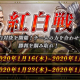 Snail Games Japan、『戦乱アルカディア』でイベント「紅白対決」を開催