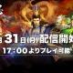 WeGames Japan、『大三国志』の配信日が7月31日に決定! 同日17時よりプレイ可能に