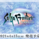 スクエニ、『サガ フロンティア』のリマスター版『サガ フロンティア リマスター』の発売日が4月15日に決定! 本日20時より特別生放送も実施