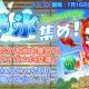 Snail Games Japan、『太極パンダ ~はじまりの章~』で夏の大型イベント「Summer!かき氷集め!」開催!