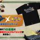 ガンホー、『ニンジャラ』で『モンスターハンターライズ』コラボで限定オリジナルTシャツCP開催!