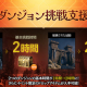 NCSOFT、『リネージュ2M』で「勇気の召喚パッケージ」が販売開始!