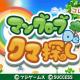 フジゲームス、『マングローブ De クマ探し』を「Yahoo!ゲーム」内のかんたんゲームで配信開始!