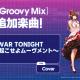 ブシロードとDonuts、『D4DJ Groovy Mix』でカバー楽曲「WOW WAR TONIGHT〜時には起こせよムーヴメント~」を追加! CDTV特別編と連動!