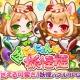 クラリティ・エンターテインメント、妖怪パズルRPG『ぽにょにょん☆妖怪姫』を「コロプラ」で配信決定 本日より事前登録キャンペーンを開始