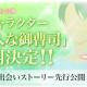 ギミックプラス、『妄想マンション』で新キャラクター「大人な御曹司」を7月14日に公開決定 「公開記念キャンペーン」も実施予定