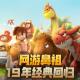 Netmarble、『ストーンエイジM』を中国本土でリリース! 往年のMMORPGがモバイルで登場! 無料2位、セールスでもTOP30に接近!