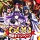 セガゲームス、『オルタンシア・サーガ -蒼の騎士団-』が600万DL突破キャンペーンとしてURユニットが登場する期間限定の「ミリオンガチャ」を開催