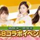 GAE、『AKB48ダイスキャラバン』で「SKE48」とのコラボイベント第2弾を9月26日より開催! チーム別のピックアップスカウトも登場