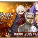 FGO PROJECT、『Fate/Grand Order』で「幕間の物語キャンペーン 第9弾」を開始! 新たにサーヴァント7騎の幕間の物語が開放に!
