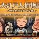 GAGEX、『大江戸人情物語 ~時をかけるおでん屋~』を配信開始 全世界100万DLの『おでん屋人情物語』初のシリーズ化作品が登場!