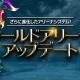 Com2uS、『サマナーズウォー: Sky Arena』でPvPコンテンツ「ワールドアリーナ」のアップデートを実施