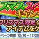 バンナム、『デレステ』で「クリスマススペシャルLIVEキャンペーン」を開催! 森久保乃々のストーリーコミュと楽曲も追加!