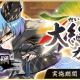 KADOKAWAとDeNA、『天華百剣 -斬-』でガチャイベント「大絢爛祭(だいけんらんさい)」を開始 9月1日より4振りの巫剣がゲーム内に登場
