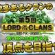 セガ、『ボーダーブレイク mobile』で最強クランを決める「第5回Lord of The CLANS」を開催…公式オフイベントの質問も募集中
