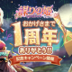 Future Interactive、『謀りの姫:Pocket』で最大140連分無料のガチャ開催