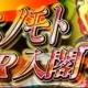 DMMゲームズとテクノード、『政剣マニフェスティア』で新政霊「タティアナ・エノモト」SR、 SR+、 SSRを追加