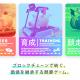 グッドラックスリーとセレス、『くりぷ豚』の育成レースゲーム「グラン トン リスモ」で各種新機能を公開! 限定トン先行配布キャンペーンも