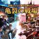 JOYCITY、『BLESS MOBILE』でリアルタイムに進行する5vs5で他のプレイヤーと共闘対戦できるコンテンツ「亀裂の戦場」を実装