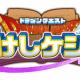 NHN PlayArtとスクエニ、新作パズルゲーム『ドラゴンクエストけしケシ!』を発表! 配信は2021年を予定