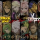 ガンホー、『サモンズボード』でTVアニメ「Fate/Apocrypha」コラボ企画を開始 豪華グッズが当たる「Wプレゼントキャンペーン」も