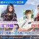 enish、新作RPG『De:Lithe(ディライズ)』のエリア情報公開! 早見沙織さん、内田雄馬さんの色紙がもらえるTwitterキャンペーンも