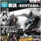 DeNA、『戦魂 -SENTAMA-』が「2分ではじめるシリーズ」に登場 初公開の「★4 槍の又左 前田利家」などが手に入るシリアルコード付き