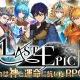 コンゾン・ジャパン、旧き神々とともに高難度ダンジョン攻略を目指す王道RPG『Last Epic』をリリース