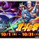 gumi、『クリスタル オブ リユニオン』で『北斗の拳』とのコラボイベントを10月より開催! 豪華賞品が目白押しのCPは本日より実施!