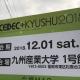 「CEDEC+KYUSHU 2018を」が本日より九州産業大学で開幕 基調講演は『ドラゴンクエスト』シリーズの生みの親・堀井雄二氏!!