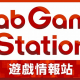 KLab、海外向け自社配信番組「KLab Games Station」の繁体字中国語字幕版をスタート!