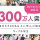 CA子会社マッチングエージェント、趣味でつながる恋活サービス「タップル誕生」会員数が300万人突破!