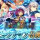 任天堂、『ファイアーエムブレム ヒーローズ』でピックアップ召喚イベント「新たなる力」を開始 ミカヤ、ファ、エリーゼをピックアップ!
