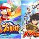 KONAMI、『実況パワフルプロ野球』にてアニメ「メジャーセカンド」とのコラボイベントを開催!