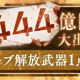 『SINoALICE』で開催中の「総額444億円大出血ガチャ」の「総出血金額」が444億円を達成! いばら姫の新ジョブが登場する「虚ノ鼓動ガチャ」も開始