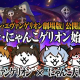 【GooglePlayランキング(1/21)】エヴァコラボの『にゃんこ大戦争』がTOP30復帰! 『原神』は4日連続の首位獲得!