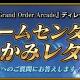 FGO ARCADE PROJECT、『FGO Arcade』公式サイトで「ゲームセンターいかみレター」#29を公開