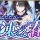 アソビモ、『アヴァベルオンライン』でイベント「凍える春」を開催 特効武具「桜」シリーズを期間限定で販売