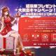 テンセント、『爆走ドリフターズ』にてプレゼントを毎日放出する「クリスマスキャンペーン」を開催!
