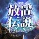 壮絶ゲームズ、ダークファンタジーの世界観の放置型RPG『放置伝説-作業用RPG-』を「Yahoo!ゲーム ゲームプラス」で配信開始!