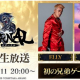 アソビモ、新作MMORPG『ETERNAL(エターナル)』でELLY(三代目 JSB)とLIKIYA(THE RAMPAGE)初の兄弟ゲーム実況を11日に実施