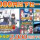 バンナム、「サモンナイト」シリーズや「リッジレーサー」など人気DL版ゲームが最大61%OFF! SIEの実施する「2,000円以下セール!」に参加!